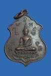 เหรียญพระพุทธมงคล ปี21 วัดศีลคุณาราม เขาย้อย เพชรบุรี (N40375)