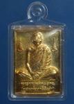 เหรียญครบรอบ100ปีเกิด หลวงพ่อฤาษีลิงดำ วัดศาลพันท้ายนรสิงห์ สมุทรสาคร (N40431)