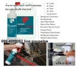 ฝ่ายขาย ปูเป้0864099062 line:poupelps สินค้าLPS Pressure Testing Solution น้ำยาเ