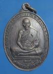 เหรียญหลวงพ่อเกลี้ยง วัดวิสุทธิโสภณ(บ้านเป๊าะ) จ.ศรีสะเกษ อายุ 79 ปี (N40531)