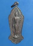 เหรียญพระพุทธลีลา วัดดอนแดง จ.อุดรธานี หลวงปู่ขาววัดถ้ำกลองเพลปลุกเสก (N40588)
