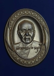 เหรียญมงคลเทพมุนี วันคุ้มครองโลก วัดพระธรรมกาย (N40595)
