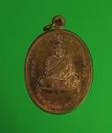9723 เหรียญหลวงพ่อเกลี้ยง วัดโนนแกด ศรีษะเกษ หมายเลข 289 เนื้อทองแดง 73