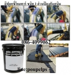 ฝ่ายขาย ปูเป้0864099062 line:poupelpsสินค้า Coal Tar Epoxy 80 สีรองพื้นอีพ็อกซี่