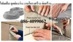 ฝ่ายขาย ปูเป้0864099062 line:poupelps สินค้าBACKING RODหรือFILLER ROD โฟมเส้นโพล