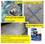 ฝ่ายขาย ปูเป้ 0864099062 line:poupelps สินค้าCRC ZINC IT ซิงค์ อิท สังกะสีเหลวเคลือบป้องกันสนิมสีเทาและสีบรอนซ์ พ่นทับสนิมบนผิวโลหะได้ทันที ไม่ลอกร่อน