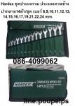 ฝ่ายขาย ปูเป้0864099062 line:poupelps สินค้าHardex ชุดประแจแหวนปากตาย 14 ตัว เบอ