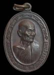 เหรียญหลวงปู่สาม วัดป่าไตรวิเวก จ.สุรินทร์ รุ่นพิเศษ (N40835)