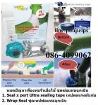ฝ่ายขาย ปูเป้0864099062 line:poupelpsสินค้าWrap Seal Quick Repair Kit for Pipe L