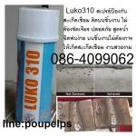 ฝ่ายขาย ปูเป้0864099062line:poupelpsสินค้าLuko 310Anti Spatterสเปรย์ป้องกันสะเก็