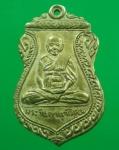 เหรียญหลวงพ่อวิง รุ่นแรก อัลปาก้า วัดสะพาน พระโขนง กทม.(จองแล้วครับ)