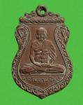 เหรียญหลวงพ่อวิง รุ่นแรก เนื้อทองแดง วัดสะพาน พระโขนง กทม.