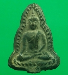 เหรียญหล่อชินราช พิมพ์เข่าจม หลวงพ่อเงิน วัดดอนยายหอม
