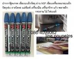 ฝ่ายขาย ปูเป้0864099062 line:poupelps สินค้าLPS Safe Mark ปากกาเคมีฟู๊ดเกรด ได้ร