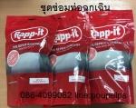 ฝ่ายขาย ปูเป้0864099062 line:poupelps สินค้าRAPP-ITเทปซ่อมท่อฉุกเฉิน ซ่อมท่อ แตก