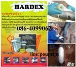 ฝ่ายขาย ปูเป้0864099062 line:poupelpsสินค้าHardex Quick Pipe Repair Wrap เทปซ่อม
