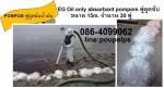 ฝ่ายขาย ปูเป้0864099062 line:poupelps สินค้าEG Oil Only Absorb PomPom Rope พู่ดู