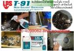 ฝ่ายขาย ปูเป้0864099062 line:poupelps สินค้า LPS T-91 Non-Solvent Degreaser สเปร