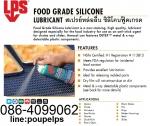ฝ่ายขาย ปูเป้0864099062 line:poupelps สินค้าLPS Food Grade Silicone Lubricantสเป