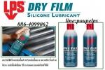 ฝ่ายขาย ปูเป้0864099062 line:poupelps สินค้าLPS Dry Film Silicone Lubricant สเปร