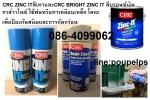 ฝ่ายขาย ปูเป้0864099062 line:poupelps สินค้าCRC BRIGHT ZINC-IT สังกะสีเหลว สีเงิ