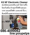 ฝ่ายขาย ปูเป้0864099062 line:poupelpsสินค้าLPS K2 NF Electronic Cleaner น้้ำยาคอ