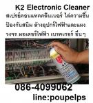 ฝ่ายขาย ปูเป้0864099062 line:poupelpsสินค้าLPS K2 Electronic Cleaner สเปรย์คอนแท