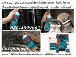 ฝ่ายขาย ปูเป้0864099062 line:poupelps สินค้าLPS 2 สเปรย์หล่อลื่นและปกป้องคุณภาพส