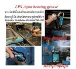 ฝ่ายขาย ปูเป้0864099062 line:poupelpsสินค้าLPS Aqua bearing grease Grease LPS Aq