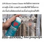 ฝ่ายขาย ปูเป้0864099062 line:poupelpsสินค้าLPS Electro Contact Cleaner สเปรย์ทำค