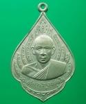 เหรียญเขี้ยวงู หลวงพ่อวิบูลย์ วัดลำต้อยติ่ง หนองจอก (ลูกค้าจองแล้วครับ)