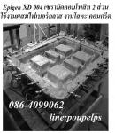ฝ่ายขาย ปูเป้0864099062 line:poupelps สินค้าEpigen XD 004 อีพ็อกซี่ มีเส้นใย FRP