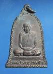 เหรียญหลวงปู่เหรียญ วรลาโภ รุ่นฉลองเจดีย์ ปี 2539 วัดอรัญบรรพรต จ.หนองคาย (N4091