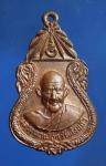 เหรียญหลวงพ่อเผือก วัดกิ่งแก้ว สมุทรปราการ ที่ระลึกสร้างอุโบสถวัดกิ่งแก้ว ( N409
