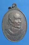 เหรียญหลวงปู่มั่น ทตฺโต วัดบ้านโนนเจริญ อุบลฯ ปี21 ฉลองอายุ101ปี ( N40936)