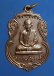 เหรียญหลวงพ่อปลื้ม วัดบ้านชุ้ง สระบุรี ( N40937)