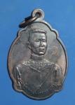 เหรียญสมเด็จพระนเรศวร หลัง ภปร. ปี 42 ( N40938)