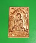 10075 เหรียญหลวงพ่อรวย วัดตะโก รุ่นดุษฏีบัณฑิตกิตติมศักดิ์ (ไม่ขายปลอมให้ดูเป็นต
