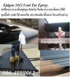 ฝ่ายขาย ปูเป้0864099062 line:poupelpsสินค้าEpigen1412 ใช้แทนCoal Tar Epoxy ให้กา