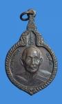 เหรียญหลวงพ่อทอง จันทโก จ.สมุทรปราการ (N40954)