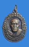 เหรียญหลวงพ่อสอ วัดป่าบ้านหนองแสง ยโสธร (N40957)