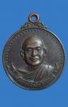 เหรียญหลวงปู่สมชาย ฐิตวิริโย วัดเขาสุกิม จ.จันทบุรี (ที่ระลึกงานฉลองโรงเรียนชำนา