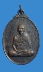 เหรียญพระครูวิชิตพัชราจารย์ (หลวงพ่อทบ) จ.เพชรบูรณ์ (N41008)