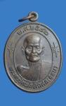 เหรียญพระครูรัตนกิจโกศล (อ่อน) วัดอัมพวันม่วงหวาน จ.สุรินทร์ (N41062)