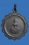 เหรียญพระพุทธรูป 700 ปี  (N41065)