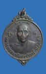 เหรียญหลวงพ่อสมุห์แสงจันทร์ ปภสสโร ปี2535 รุ่น1 จ.จันทบุรี (N41069)