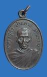 เหรียญหลวงปู่คำ วัดบ้านยาง อ.กันทรารมณย์ จ.ศรีษะเกษ (N41077)