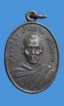 เหรียญหลวงปู่คำ วัดบ้านยาง อ.กันทรารมณย์ จ.ศรีษะเกษ (N41078)