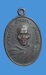 เหรียญหลวงปู่คำ วัดบ้านยาง อ.กันทรารมณย์ จ.ศรีษะเกษ (N41079)