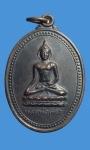 เหรียญหลวงพ่อเพชร วัดวังพระธาตุ กำแพงเพรช (N41085)
